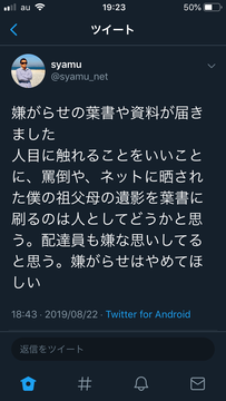 syamuツイッター