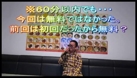 syamuカラオケクポーン