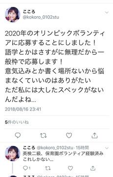 東京オリンピックボランティア1