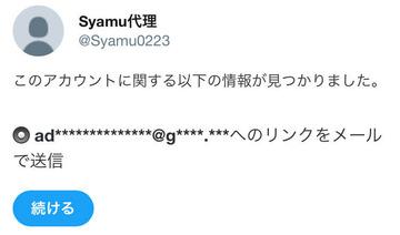 syamu代理人シバター