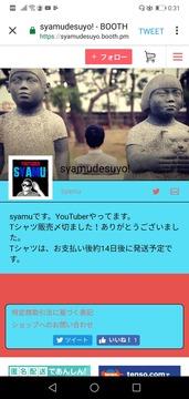 syamuTシャツ (1)