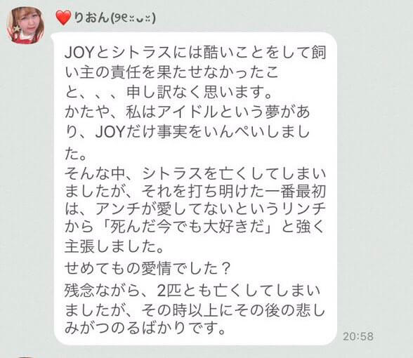 ファンタジー fc2 りおん 凛音(りおん) /