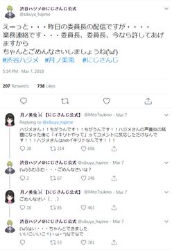 渋谷ハジメ