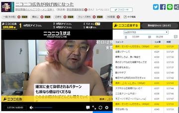 ニコニコ生放送投げ銭