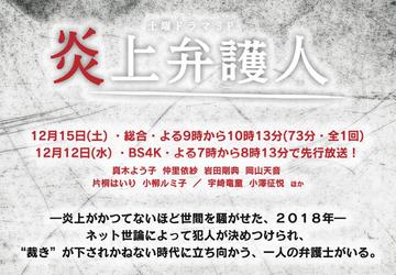 唐澤貴洋炎上弁護士ドラマ