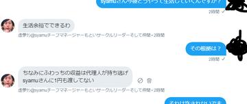 日大syamuサークル勘違い200万円