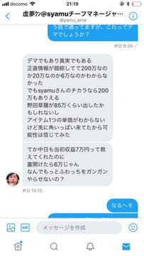 虚夢200万円