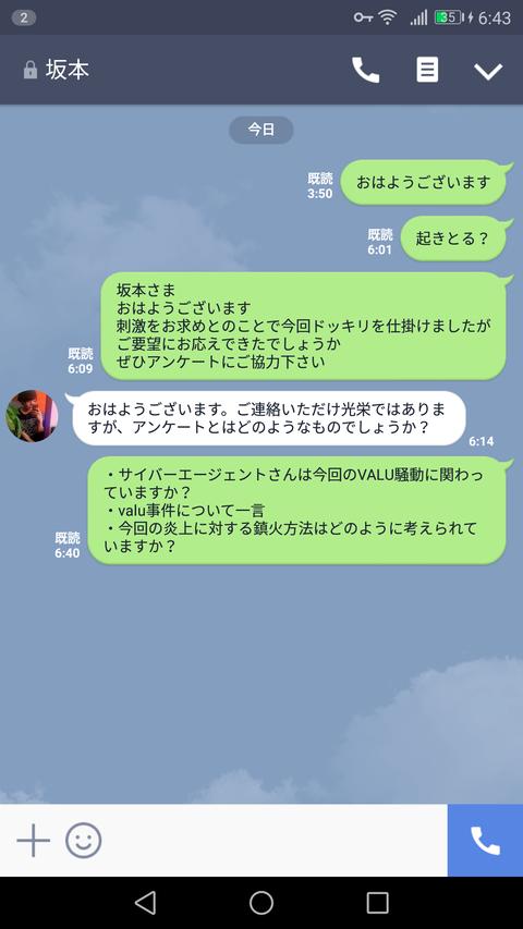坂本悠記2