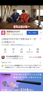fujiwara藤本