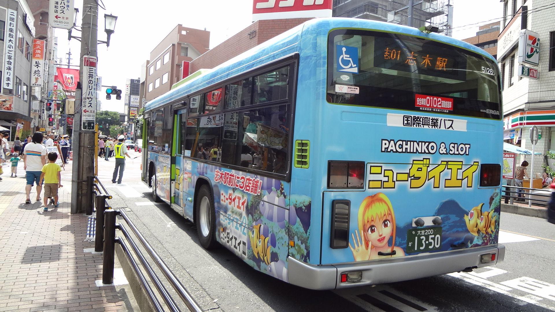 国際 興業 バス お盆 ダイヤ