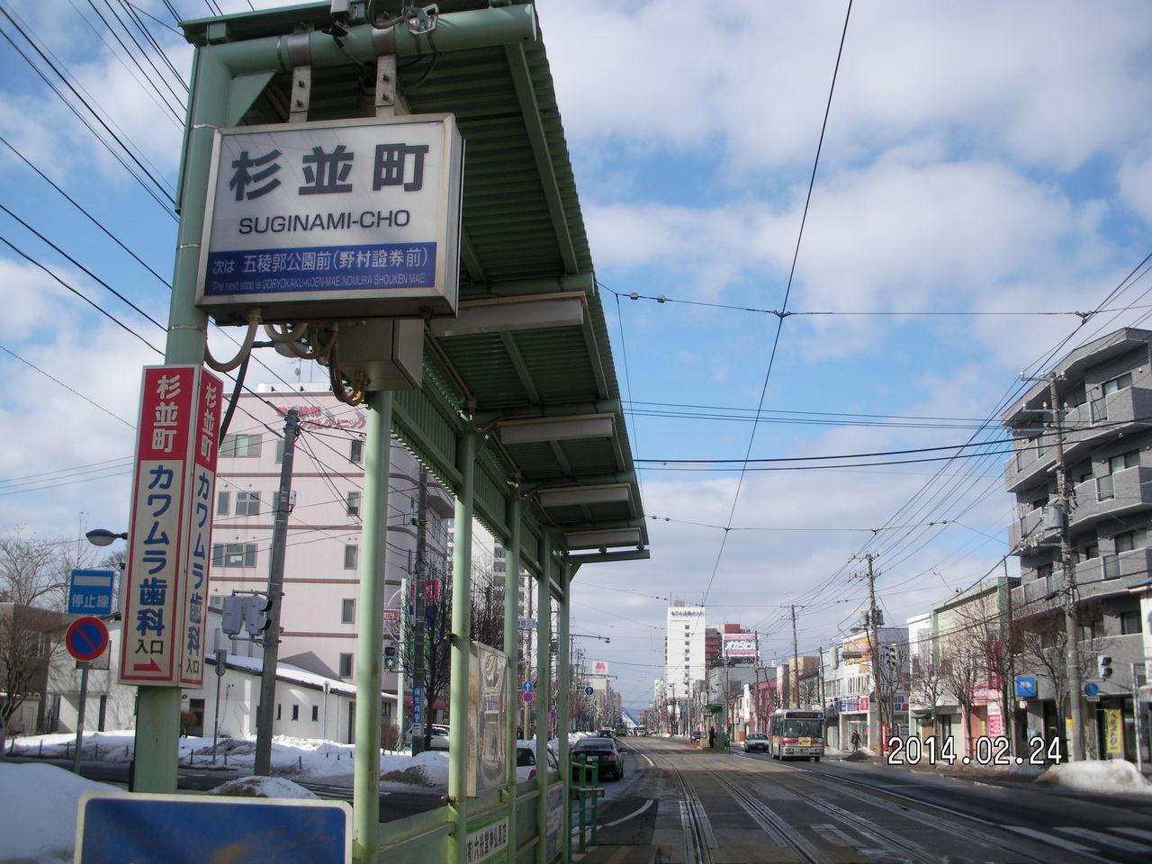 路面電車の旅 10・杉並町 : 函館...