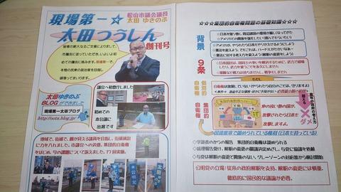 太田通信創刊号