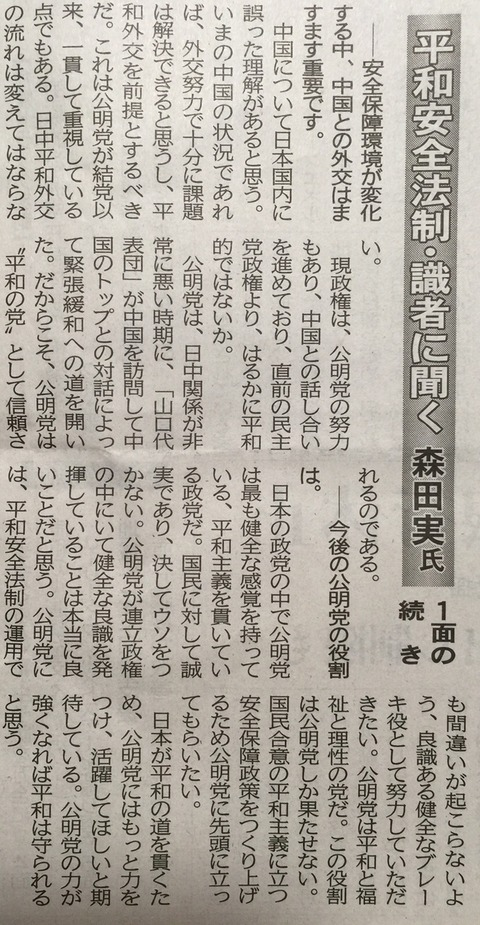 森田みのる2