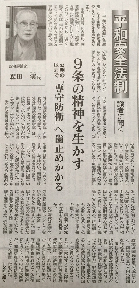 森田みのる1