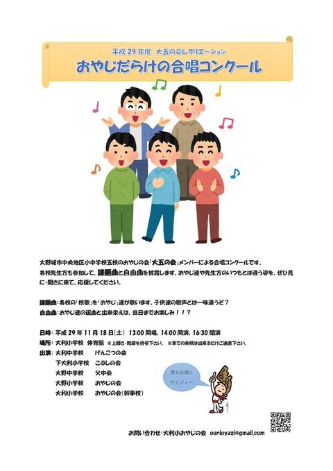 平成29年度五校レク_ポスター