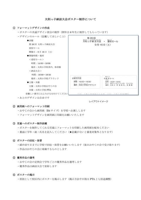 (修正済)1_2017年度_第26回納涼大会ポスター募集要項_02