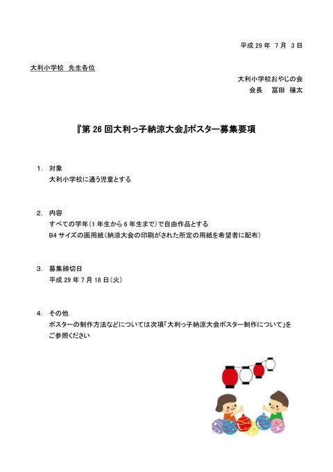 (修正済)1_2017年度_第26回納涼大会ポスター募集要項_01