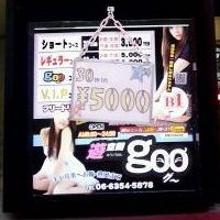 goo_mini