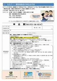 府修正【太子町】消費者セミナーチラシ-002