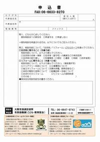 【浪速住之江西成】消費者セミナー チラシ-002