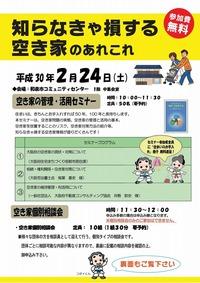 和泉市チラシ-001