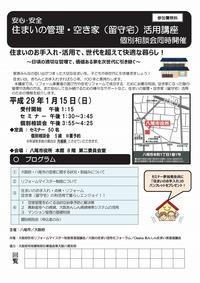 【八尾市】消費者セミナー チラシ (1)-001