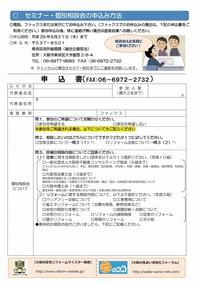 東成区消費者セミナーチラシ-002
