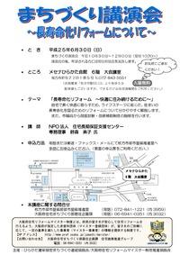 20130630チラシ(まちづくり講演会)_ページ_1