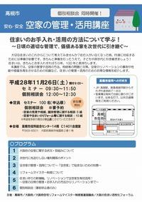 【高槻市】消費者セミナーチラシ(最終原稿)-001