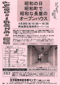 20130429シェルターオープンハウス (中)