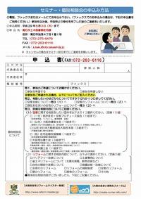 消費者セミナーチラシ-002