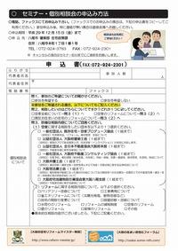 八尾市チラシ-002