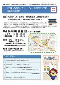 【参考】池田市セミナーチラシ-001