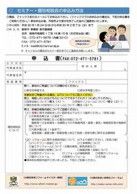 阪南市消費者セミナーチラシ-002