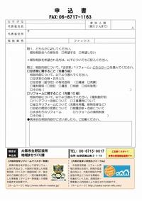 【阿倍野平野生野】0121消費者セミナー チラシ (1)-002