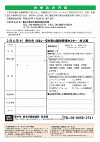 170204豊中市消費者セミナーチラシ-002