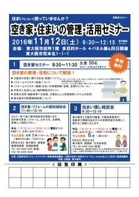 東大阪市セミナーチラシ-001