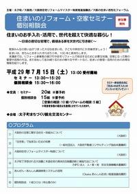 府修正【太子町】消費者セミナーチラシ-001