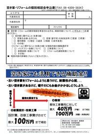 東大阪市セミナーチラシ-002