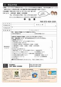 【八尾市】消費者セミナー チラシ (1)-002