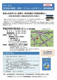 福島区チラシ(1)