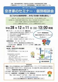 【浪速住之江西成】消費者セミナー チラシ-001