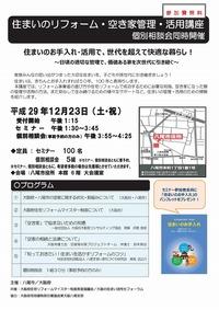 八尾市チラシ-001
