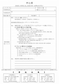消費者セミナー住吉区-002