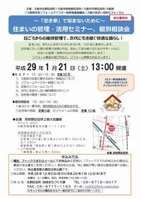 【阿倍野平野生野】0121消費者セミナー チラシ (1)-001