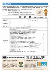【高槻市】消費者セミナーチラシ(最終原稿)-002