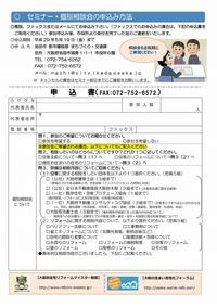 【参考】池田市セミナーチラシ-002
