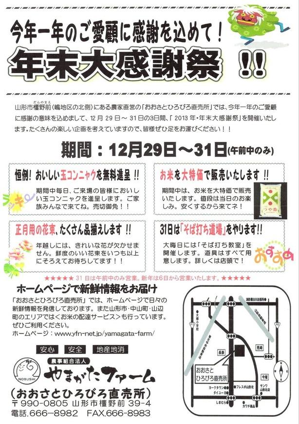 12-yamagata-farm