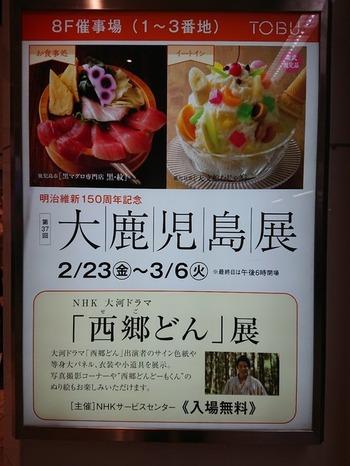 H30池袋東武2