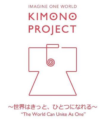 キモノプロジェクト タイトル